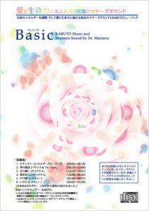 マナーズミュージックCD BASIC CD